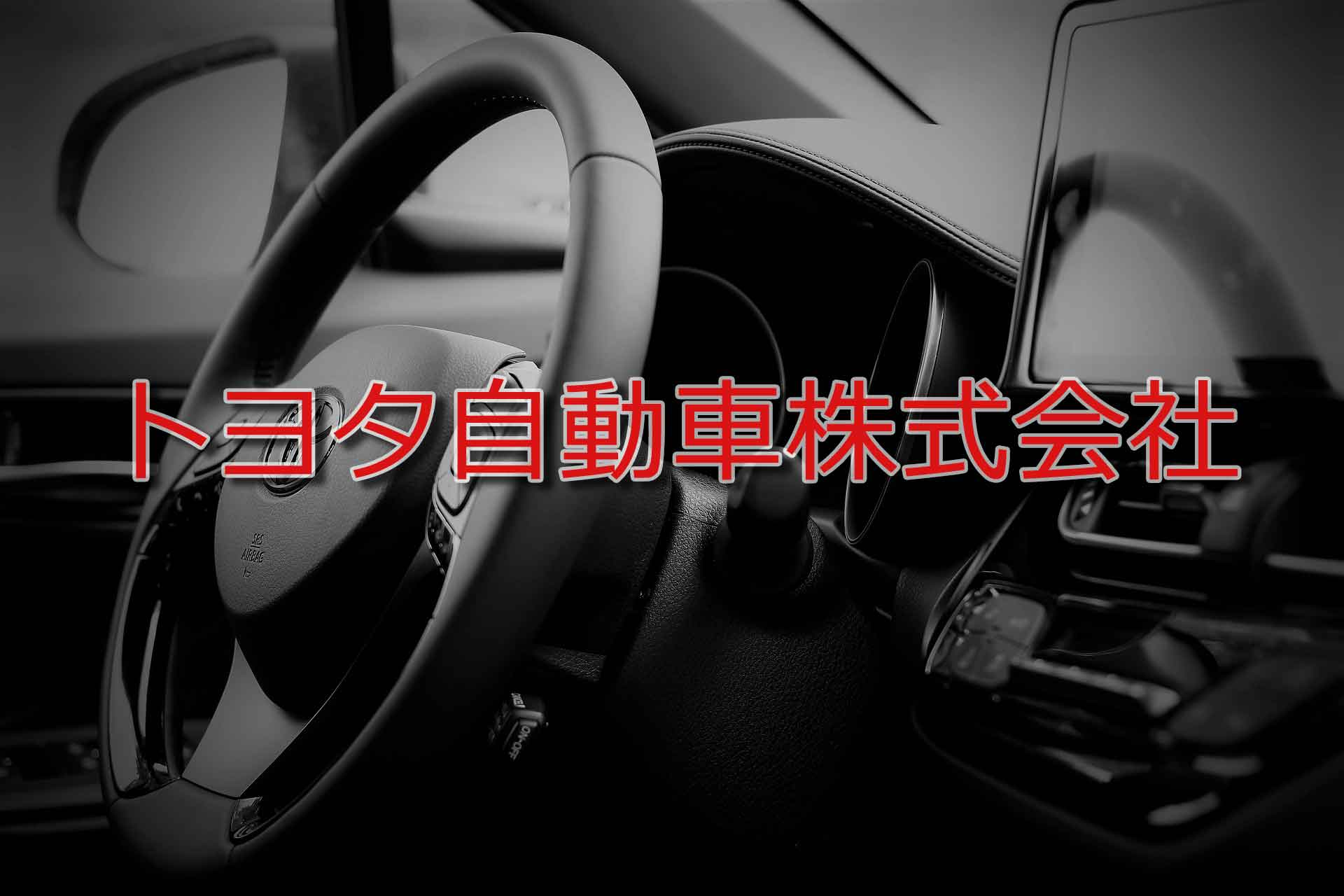 【会社】<br>トヨタ自動車株式会社