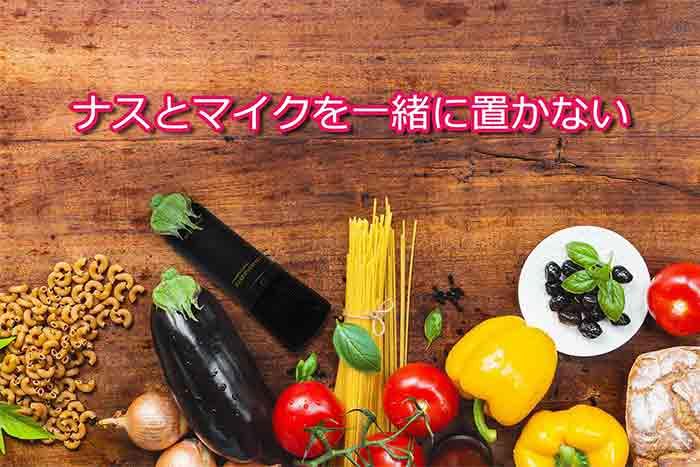20200429_eggplant_mic_table_eyecatch