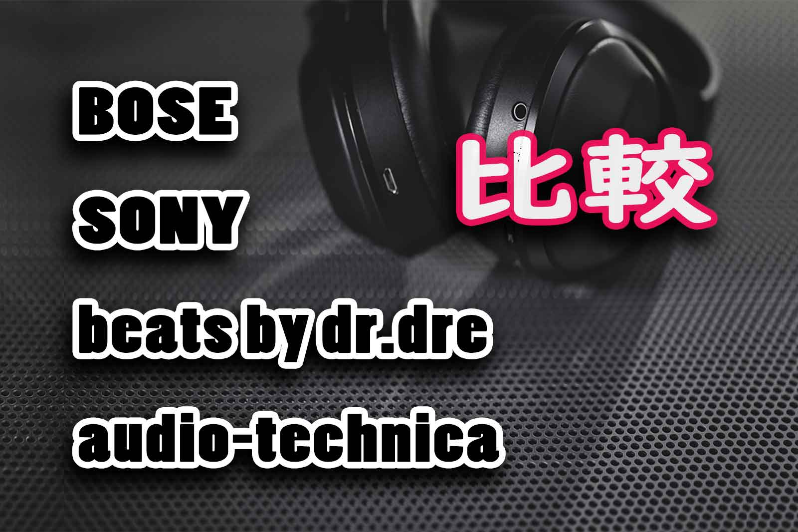 【選定】<br> ノイズキャンセリングヘッドフォン