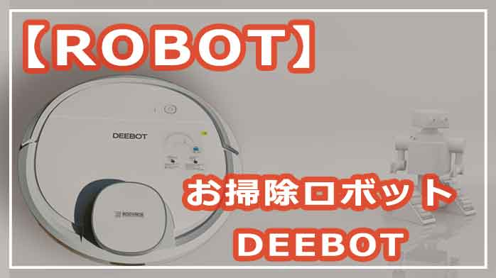 20200303_deebot_eyecatch_01