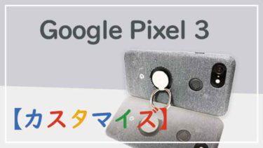 【カスタマイズ】<br> GooglePixel3純正ケース