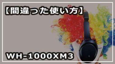 【間違った使い方】<br> WH-1000XM3