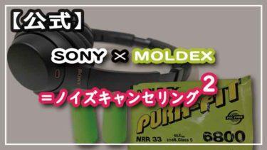 【更なるノイキャン】<br> WH-1000XM3