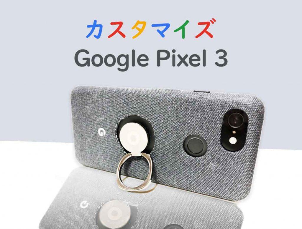 Google Pixel3 custum