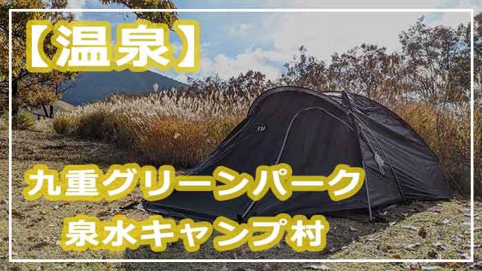 20200303_kujugreenpark_sensui_campsite_eyecatch