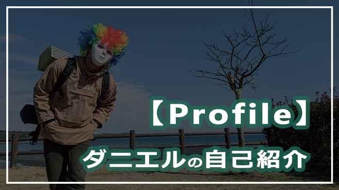 20200303_profile_eyecatch