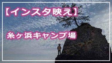 【キャンプ】大分<br> 糸ヶ浜海浜公園キャンプ場