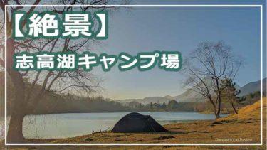 20200303_shidakalake_eyecatch_01