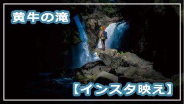 【インスタ映え】<br> 黄牛の滝