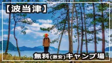 【キャンプ】大分<br>  波当津キャンプ場
