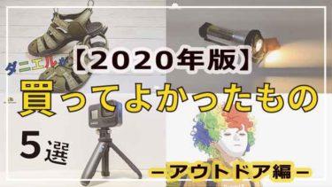 【2020年版】買ってよかったもの5選!