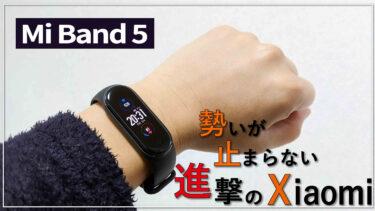 【活動量計】<br>  Mi Band 5 レビュー
