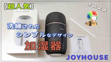 【超音波加湿器】<br> JOYHOUSE