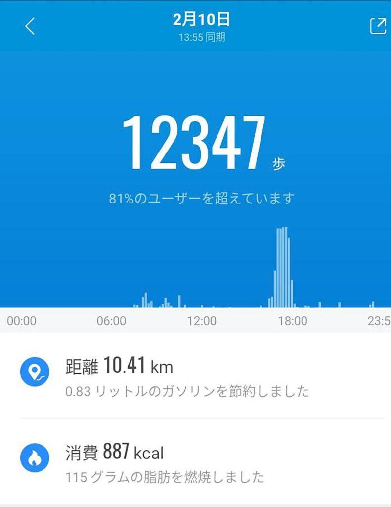 Mi Band 5 歩数