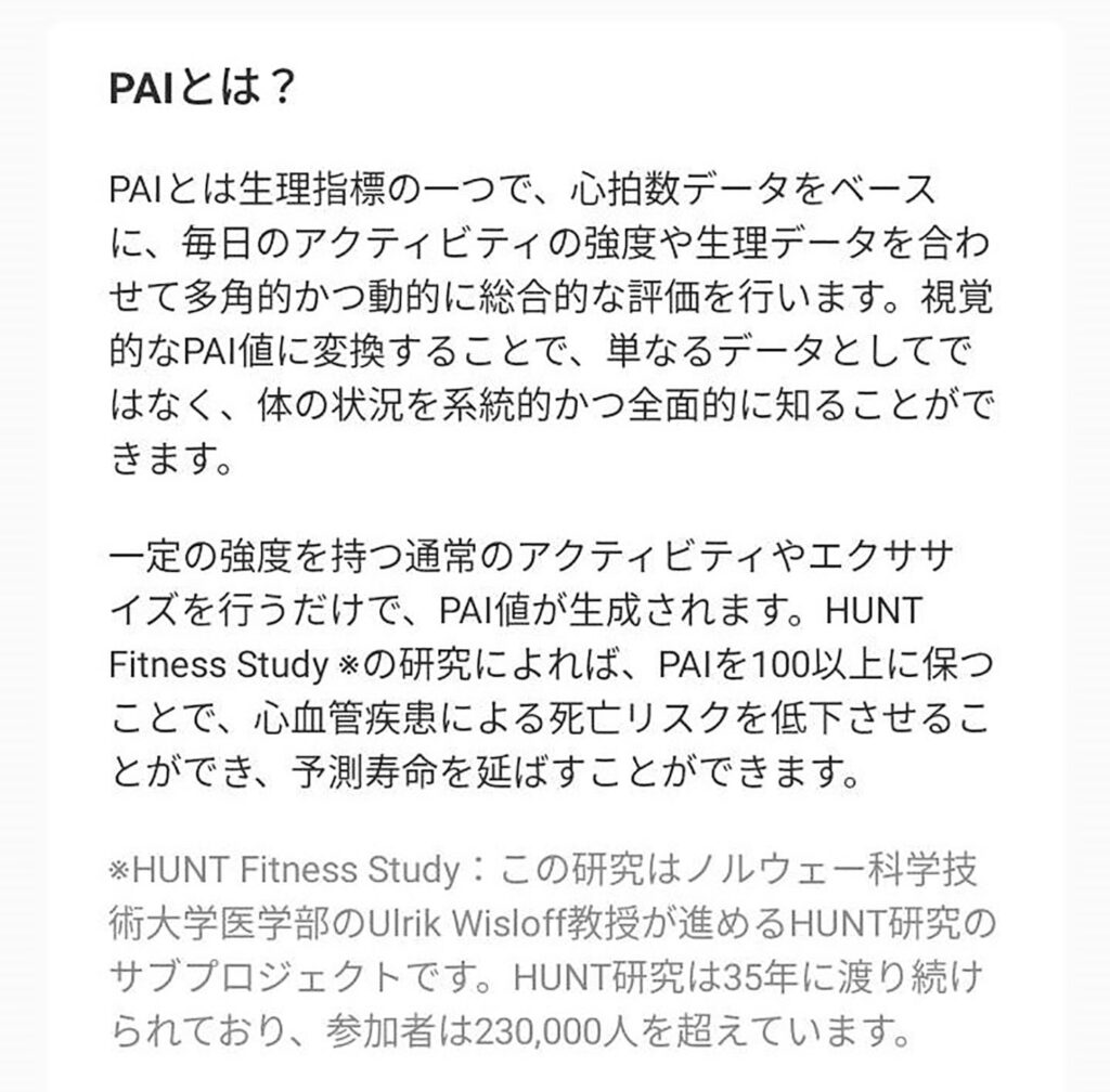 PAIの説明