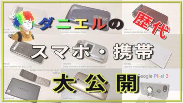 【大公開!】<br> ダニエルの歴代スマホ・携帯