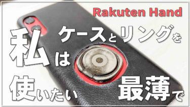 【Rakuten Hand】<br> スマホケースDIY