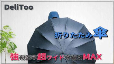 【超ワイド折りたたみ傘】 <br>  DeliTooの傘の招待とは!?